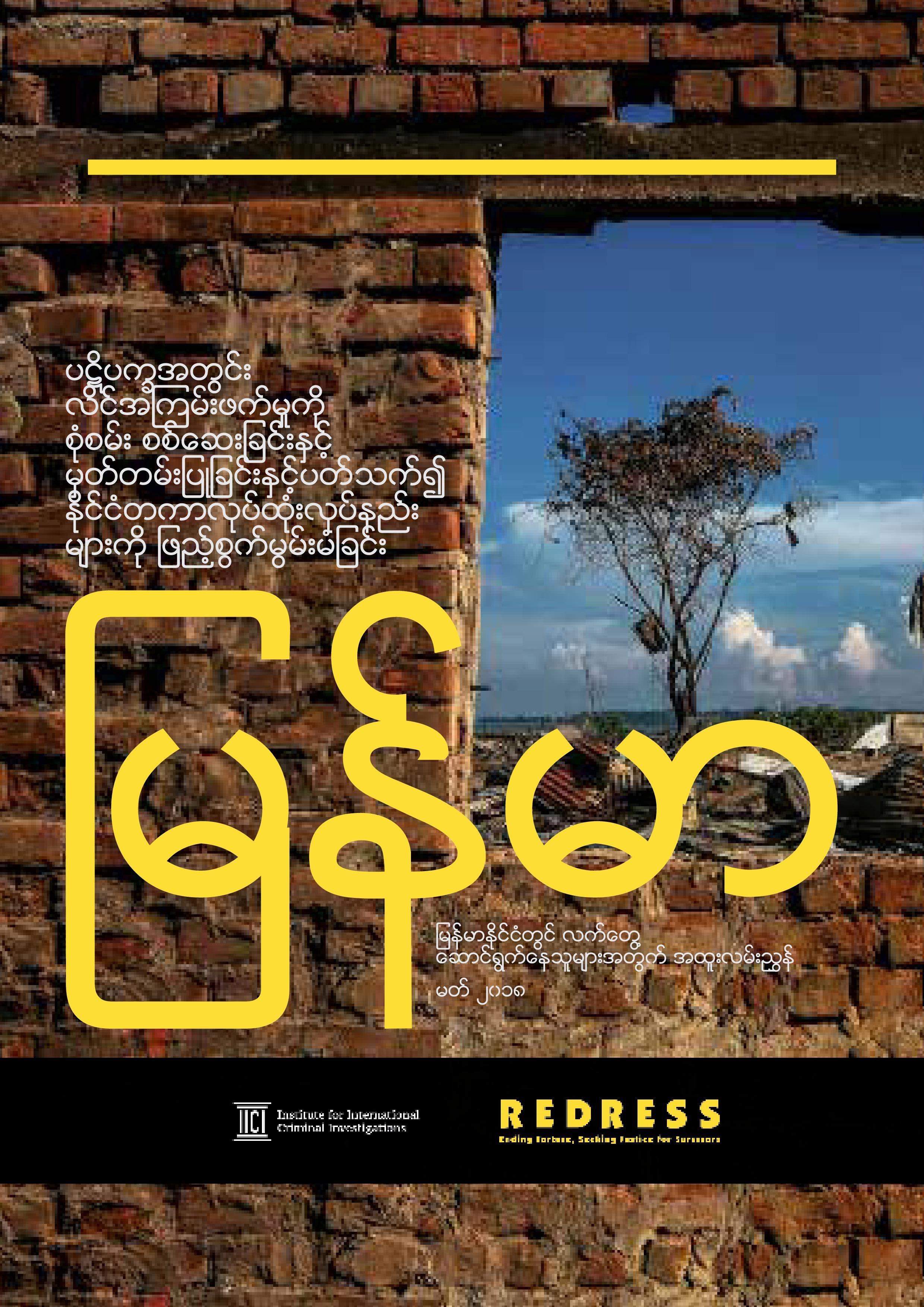 Cover_Myanmar_Burmese supplement.jpg